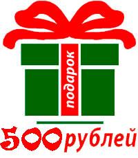 Подарок 500 руб.