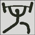 Вышивка крестом Логотип вида спорта Тяжелая атлетика