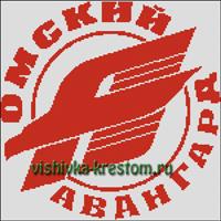 Вышивка крестом Эмблема хоккейного клуба Омский Авангард
