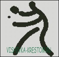 Вышивка крестом Логотип вида спорта Настольный теннис