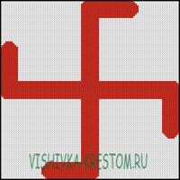 Вышивка крестом Свастика
