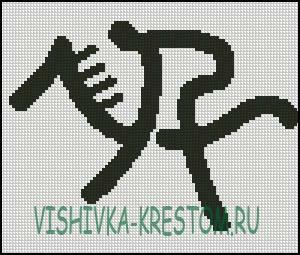 Схема для вышивки крестом: Логотип вида спорта Конкур