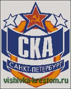 Вышивка крестом Эмблема хоккейного клуба СКА Санкт-Петербург