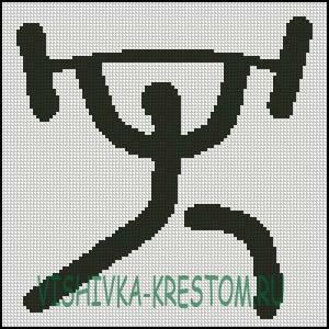 Схема для вышивки крестом: Логотип вида спорта Тяжелая атлетика